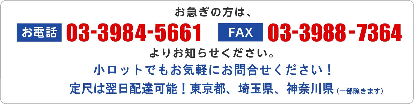 宮澤商事株式会社|TEL