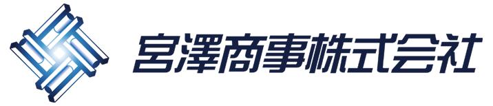 宮澤商事株式会社|鉄鋼商社|東京|豊島区|池袋