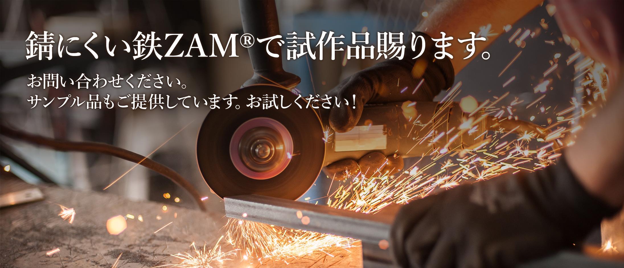 錆にくい鉄ZAM®で試作品賜ります。